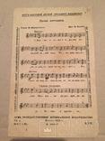 Песня Летчиков (1932г), фото №2