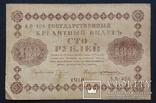 Россия. 100 рублей 1918 год., фото №2