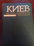 Киев энциклопедический справочник, фото №2