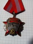 Орден Октябрьской революции № 10975