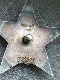 Орден красной звезды photo 7