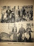 1958 Мої Піонерські Пригоди і Полювання в Канаді