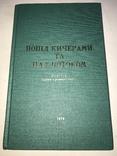 1974 Попід Кисерами та над потоком Українська Бібліотека, фото №2