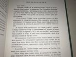 1974 Попід Кисерами та над потоком Українська Бібліотека, фото №9
