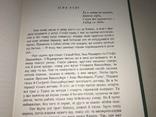 1974 Попід Кисерами та над потоком Українська Бібліотека, фото №10