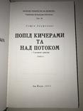1974 Попід Кисерами та над потоком Українська Бібліотека, фото №11