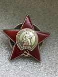 Орден красной звезды photo 2