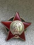 Орден красной звезды photo 3