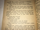 1918 Огнем і Мечер легендарний труд з давніх літ photo 3