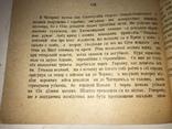 1918 Огнем і Мечер легендарний труд з давніх літ photo 4