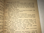1918 Огнем і Мечер легендарний труд з давніх літ photo 5