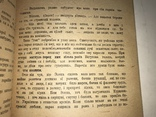 1918 Огнем і Мечер легендарний труд з давніх літ photo 6