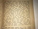 1918 Огнем і Мечер легендарний труд з давніх літ photo 7
