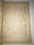 1918 Огнем і Мечер легендарний труд з давніх літ photo 8