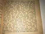 1918 Огнем і Мечер легендарний труд з давніх літ photo 9