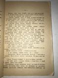 1918 Огнем і Мечер легендарний труд з давніх літ photo 10