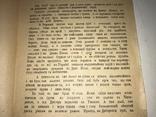 1918 Огнем і Мечер легендарний труд з давніх літ photo 11