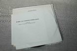 Пластинки 6 шт. Музыка для слушания в пятом классе, фото №3