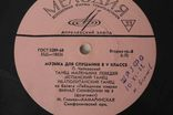 Пластинки 6 шт. Музыка для слушания в пятом классе, фото №9