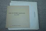 Пластинки 8 шт. Музыка для слушания в седьмом классе, фото №3