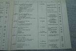 Пластинки 8 шт. Музыка для слушания в седьмом классе, фото №6