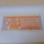 Купон 100 Карбованців 1992 Перший випуск 095039