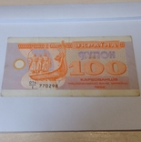 Купон 100 Карбованців 1992 Перший випуск 770298