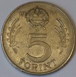 Угорщина 5 форинтів, 1971