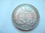 Серебряная школьная медаль образца 1960 года., фото №2