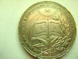 Серебряная школьная медаль образца 1960 года., фото №3