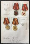 Подборка Медалей за выслугу лет, фото №8