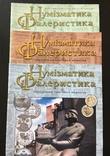 Подборка Медалей за выслугу лет, фото №11