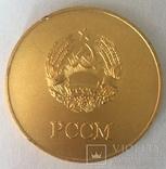 Медаль за окончание школы. Позолота. 40 мм. Молдова, фото №2