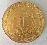 Медаль за окончание школы. Позолота. 40 мм. Молдова, фото №3
