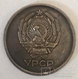 Медаль за окончание школы. Серебро 32 мм. УРСР, фото №2
