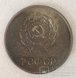 Медаль за окончание школы. Серебро 32 мм. РСФСР, фото №2