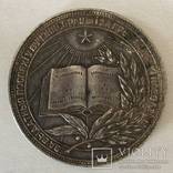 Медаль за окончание школы. Белорусь, 40 мм, посеребрение, фото №3