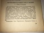 1951 Українці під чужими прапорами, фото №8