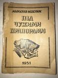 1951 Українці під чужими прапорами, фото №11
