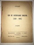 1946 Сім літ визвольних змагань 1939-1945