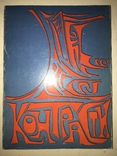 1970 Контрасти Збірки Поезія проза музика і графіка