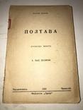 1955 Полтава Історична повість