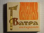 Сигареты Ватра Кременчуг