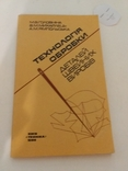 Технологія обробки деталей швейних виробів 1986р., фото №2