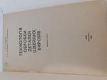 Технологія обробки деталей швейних виробів 1986р., фото №3