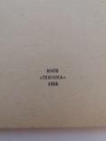 Технологія обробки деталей швейних виробів 1986р., фото №4