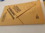 Технологія обробки деталей швейних виробів 1986р., фото №7