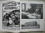 """""""Навсегда связаны с Советским Союзом"""" фотоальбом 1974 год, фото №9"""