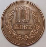 Японія 10 ієн, 1971