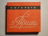 Сигареты Прима г. Киев